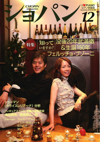 CHOPIN Magazine & ONGAKU NO TOMO - interviews
